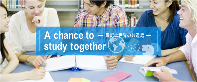 A chance to study together -簿記は世界の共通語-