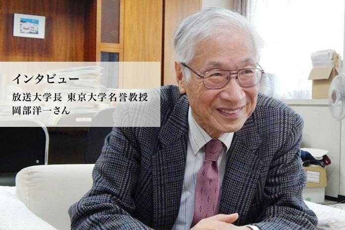 応援メッセージ 放送大学長 東京...