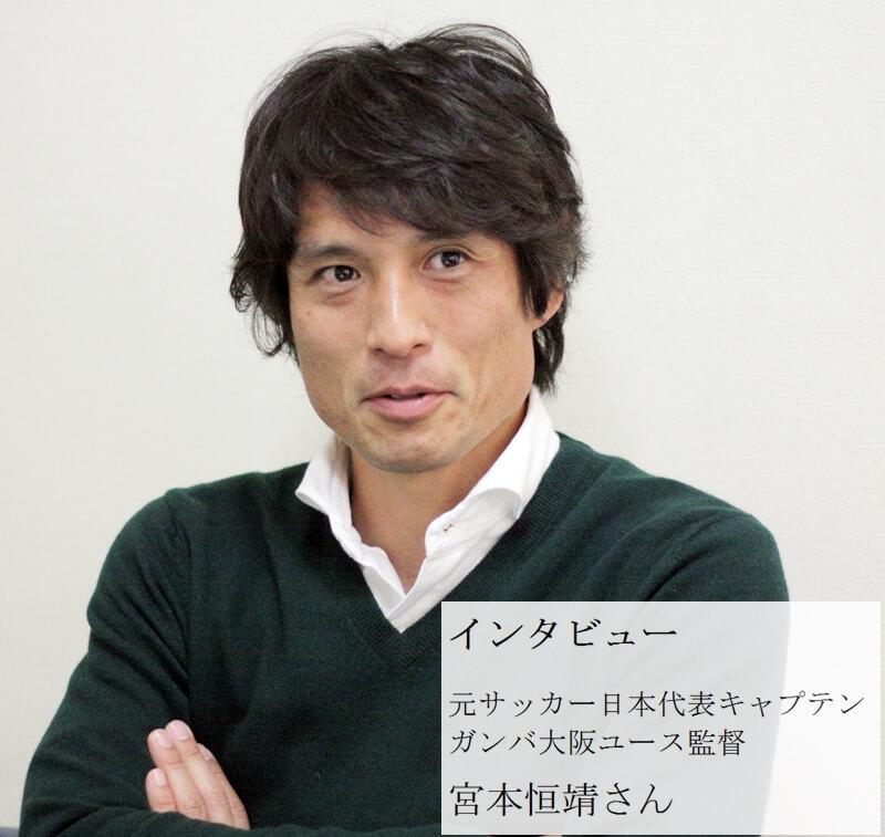 応援メッセージ 元サッカー日本代表キャプテン ガンバ大阪U-23監督 ...
