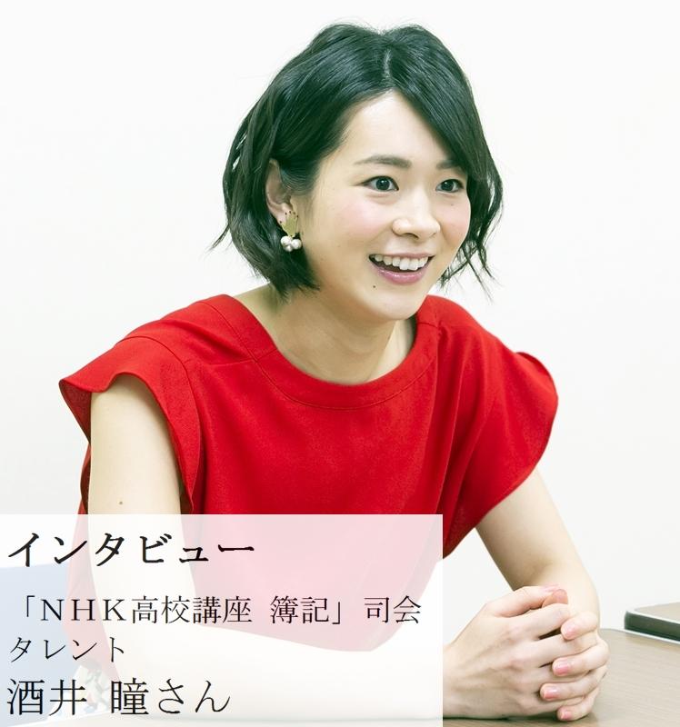 応援メッセージ 「NHK高校講座 簿記」司会 タレント 酒井瞳さん | 商工 ...